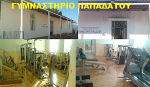 Γυμναστήριο Παπαδάτου
